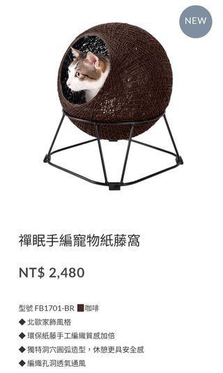 ibiyaya 全新FB1701禪眠手編寵物紙藤窩