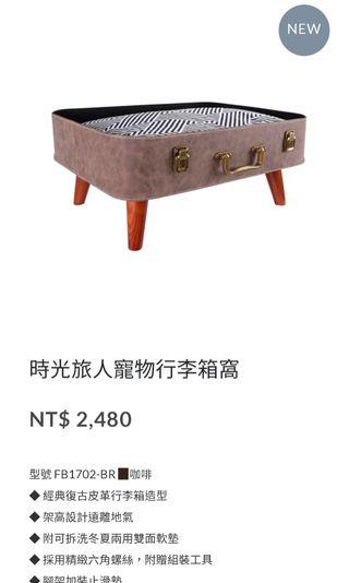 ibiyaya 全新FC1702時光旅人寵物行李窩