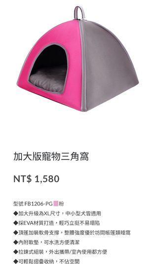 ibiyaya 全新FB1206三角寵物窩-L