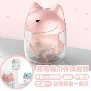 超萌貓爪杯加濕器家用桌面靜音usb加濕器風扇小夜燈三合一 台灣保固一個月-IF3669