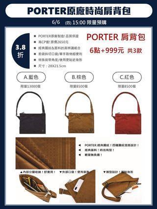 Porter 肩背包 紅色