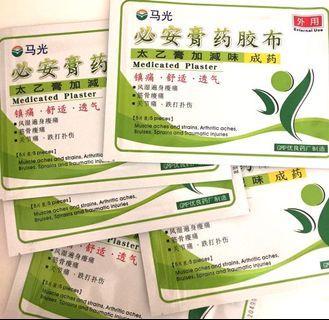 马光 medicated muscles relief plasters