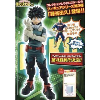 🚚 My Hero Academia Age Of Heroes Deku