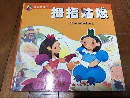 🚚 Thumbelina Storybook with Puzzles