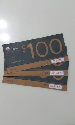 饗麻饗辣100元折價券×3張