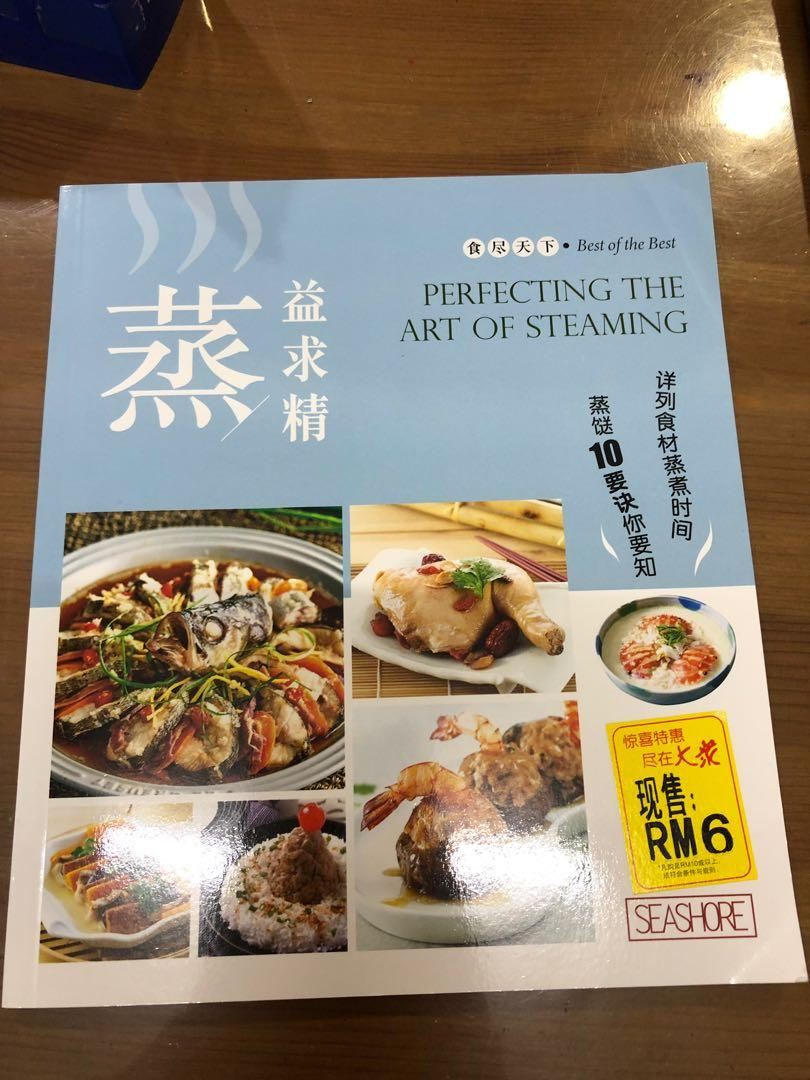 Cooking Book PERFECTING THE ART OF STEAMING