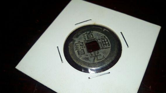 Qing Copper Coin #JuneToGo
