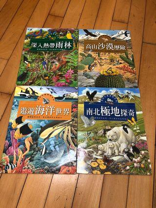 地球生態探索系列