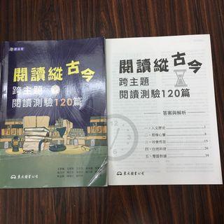 🚚 閱讀縱古今 :跨主題閱讀測驗120篇/東大圖書