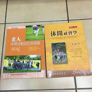 🚚 休閒社會學 修訂二版//老人休閒活動設計與規劃