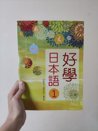 好學日本語