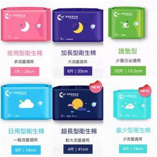 【愛康】愛康超透氣衛生棉 網路爆紅衛生棉
