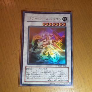 Yugioh Yu Gi Oh Power Tool Dragon Holographic Rare