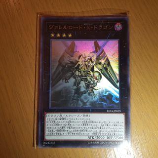 Yugioh Yu Gi Oh Borreload xCharge Dragon Holographic Rare