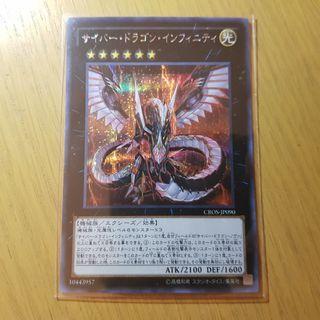 Yugioh Yu Gi Oh Cyber Dragon Infinitiy Secret Rare