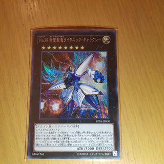 Yugioh No.38 Hope Harbinger Dragon Titanic Galaxy Secret