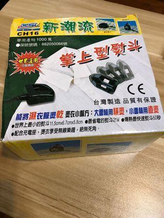 台灣製造掌上型熨斗
