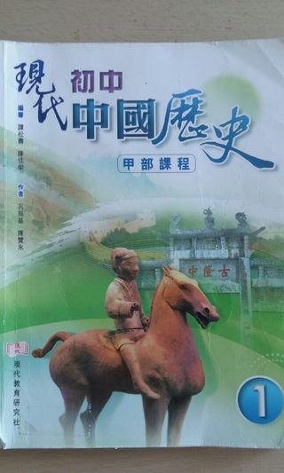 現代初中中國歷史 1甲部課程