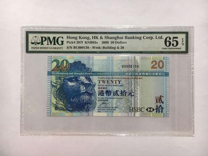 2009年匯豐銀行$20,百位號138一生發,PMG 65EPQ