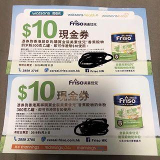 Friso香港穀物奶米粉兩張