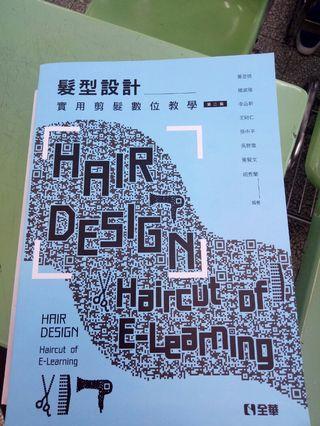 🚚 髮型設計實用剪髮數位教學第二版