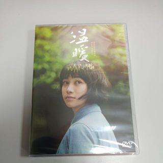 溫暖DVD全新