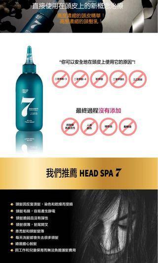 韓國 🇰🇷7 Headspa Treatment (200ml) 💥預購 25 Jun截單