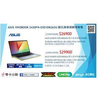 ASUS S430FN-0301D8265U 酷玩黃華碩輕薄筆電~台南那裡買筆電~購買指南~找台南欣亞筆電達人就對了~另有筆電維修重灌~免信用卡分期申辦服務唷
