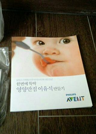 Brand New Philips Avent Recipe Book in Korean words