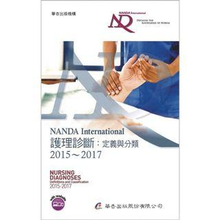 🚚 NANDA International 護理診斷:定義與分類 2015~2017(7版)