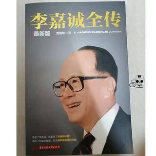 Mandarin Book 【华语书籍】李嘉诚全传