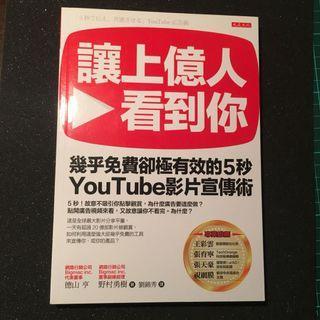 讓上億人看到你 Youtube影片宣傳術