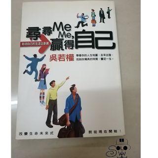 Mandarin Book 【华文书籍】寻寻Me Me,赢得自己