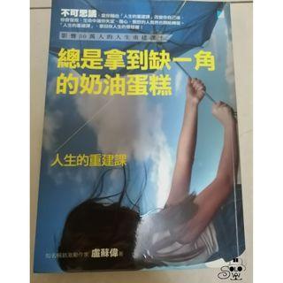Mandarin Book 【华文书籍】终是拿到缺一角的奶油蛋糕