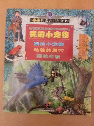 【書】簡體百科書