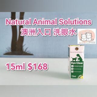 Natural Animal Solutions NAS Eye Clear 洗眼水 15ml