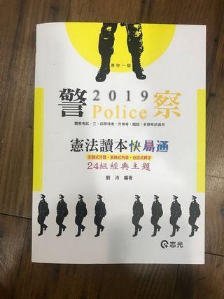 全新警特✔️警察憲法讀本 2019 劉沛著
