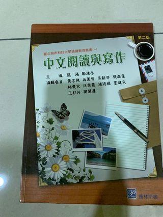 🚚 中文閱讀與寫作