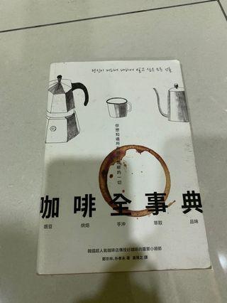 🚚 咖啡全事典