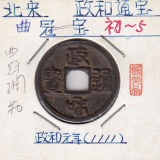 Northern Song Sung Coin Year 1111 北宋 政和通宝