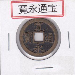 Japan Edo Era Kanei Tsuho Bun-Sen Coin 宽永通宝