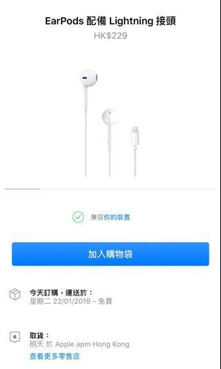 Lightning EarPod 全新