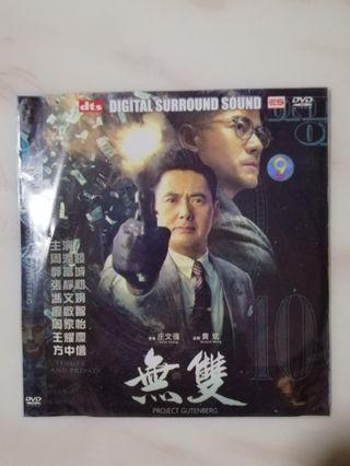 无双 Project Gutenberg DVD