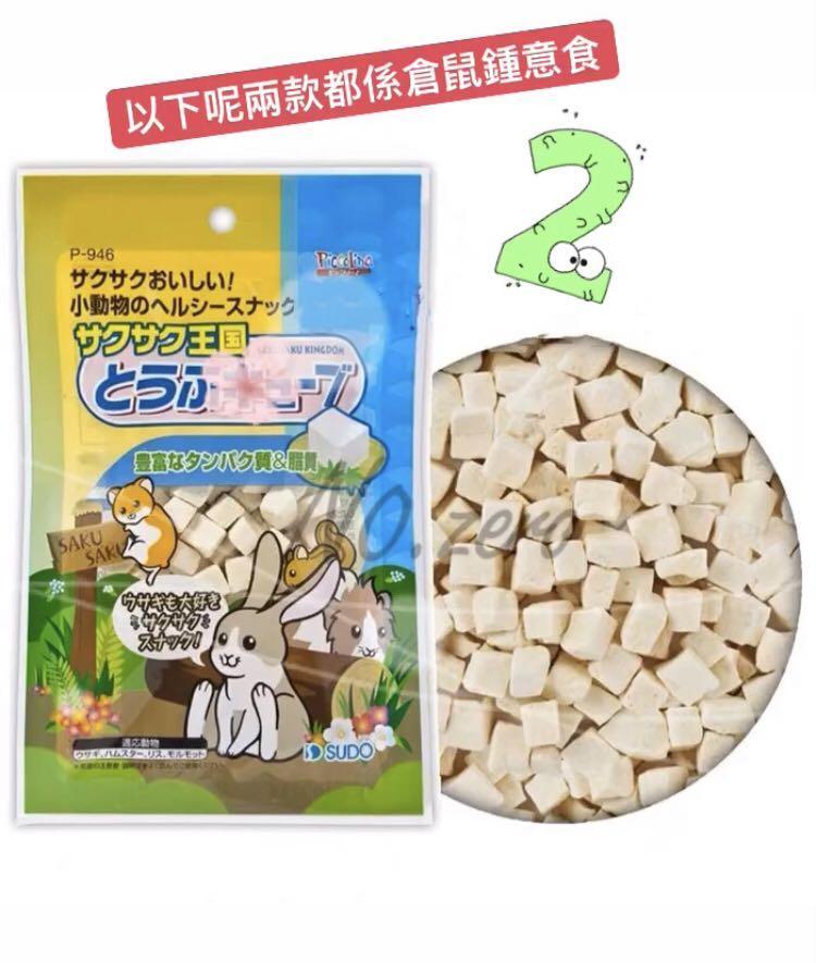 🌞日本 倉鼠小食 天然凍豆腐 / 雞蛋餅 分裝🐹