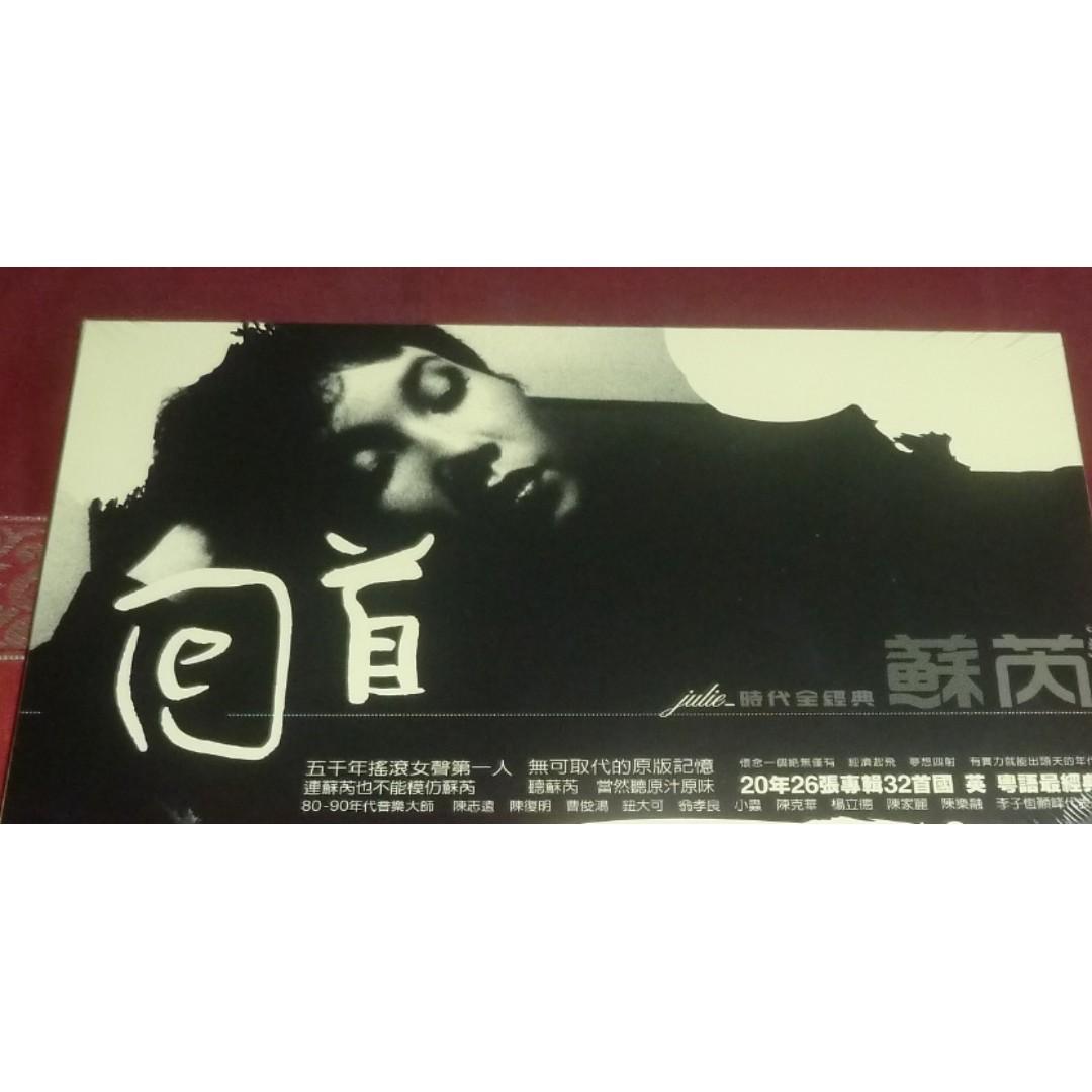 Su Rui rei 蘇芮 苏芮 Julie su 2 cd cds 回首蘇芮時代全經典 chinese cantonese english  songs retro vintage nostalgic