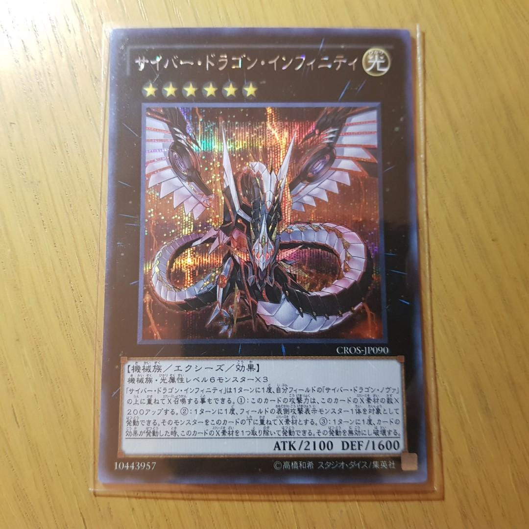 PP15-JP006  Ancient Pixie Dragon Yu-Gi-Oh! Secret New  Japan