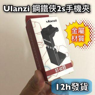 🚚 [12h發貨] 升級版 Ulanzi ST-02S 鋼鐵俠2S 金屬手機夾