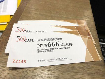 50樓Café新北板橋Mega50自助餐抵用卷