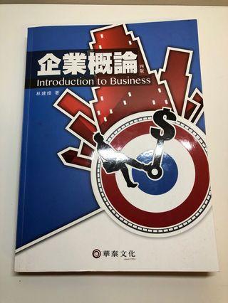 🚚 華泰文化 企業概論 四版 二手書 近全新