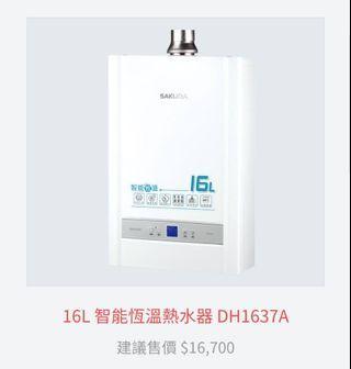 櫻花牌數位恆溫熱水器 16公升 SH1637